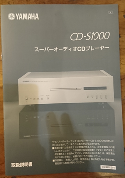 photo Rire Flance CD AudioPlaer Yamaha S1000 Manual